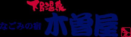 下呂温泉木曽屋公式HP
